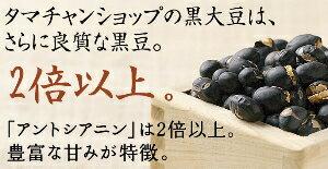プレミアム黒豆『クロダマル』を贅沢使用。