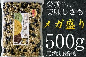 サクッと美味しい国産煎り豆ミックス