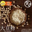 【送料無料】大豆粉500g-九州産大豆100%使用無添加のこ...