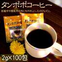 【送料無料】タンポポコーヒー2g×100P妊娠中や母乳中でも安心のノンカフェイン珈琲やさしい味…