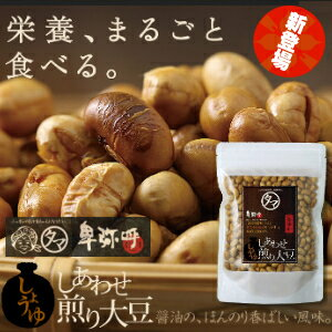 タマチャン×卑弥呼醤油しょうゆ煎り豆
