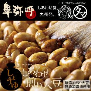 新発売!【送料無料】しあわせ醤油煎り豆タマチャンの煎り豆と卑弥呼醤油が待望のおつまみで共演!日本ならではの、すばらしい素材と職人技のプレミアムな味わいをお楽しみください。