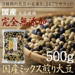 節分【送料無料】ランキング1位!国産煎り大豆ミックスそのまま大豆の栄養をサクサク食べれる無添加…