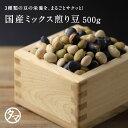 【送料無料】ランキング1位の煎り豆がミックスになって登場!そのまま大豆の栄養をサクサク食べれる無添...