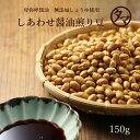 【送料無料】しあわせ醤油煎り豆タマチャンの煎り大豆と無添加の卑弥呼醤油が待望のおつまみで共演! 日本ならではの、すばらしい素材と職人技のプレミアムな味わいをお楽しみください。炒り大豆 煎り大豆 プロテインフード おやつ おつまみ