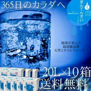 世界最高峰の天然水-まん天粋天然の抜群ミネラルバランスと世界最小クラスの水分子!...