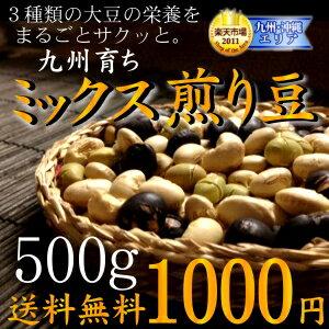 """サクサクッ♪九州産煎り大豆ミックス 栄養満点""""大豆""""を丸ごと食べよう! 美容・健康にダイズ..."""