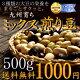 """サクサクッ♪九州産煎り大豆ミックス 栄養満点""""大豆""""を丸ごと食べ..."""
