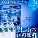 【】世界最高峰の天然水-まん天粋2L×6本天然の抜群ミネラルバランスと世界最小クラスの水分子!カラダに嬉しい美味しい飲む溫泉水【軟水】【溫泉水】【マイナスイオンアルカリ還元水】【九