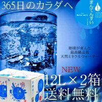 【送料無料】世界最高峰の天然水-ま...