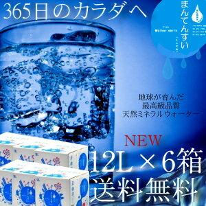 世界最高峰の天然水-まん天粋天然の抜群ミネラルバランスと世界最小クラスの水分子カ...