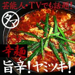 TVでも話題!芸能人もヤミツキ!これぞ宮崎発祥の『旨辛。』辛麺という名の絶品ラーメンZIPで紹...