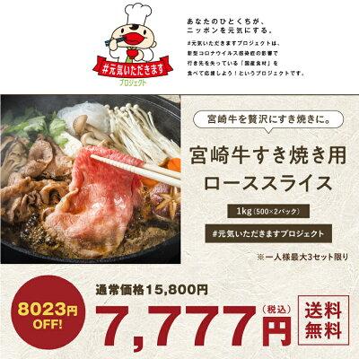 数量限定!宮崎牛がクーポン利用で送料無料7777円!宮崎牛すき焼き用とろけるローススライス1kg(500g×2パック)【#元気いただきますプロジェクト】・・・ 画像1