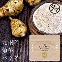 【送料無料】九州産 菊芋パウダー50G(九州県産100%ナチュラル素材)気になる糖にも注目が高まる不思議な...