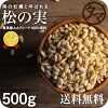 【送料無料】松の実500g(無添加無塩ナチュラル)【Pinenut/無塩/無油/無着色】
