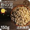 【送料無料】松の実150g(無添加無塩ナチュラル)【Pinenut/無塩/無油/無着色】