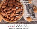 新Wブレンド!【送料無料】完全無添加の素焼きアーモンド 500g アーモンドの本場カリフォルニアのノンパレル&ウッドコロニーアーモンドをブレンドし無添加素焼き焙煎致しました! 無塩 無油 無着色 ローストアーモンド ロースト ビタミンE