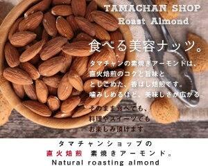 タマチャンショップ素焼きアーモンド