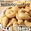 【送料無料】無塩カシュナッツ(500g)自然な甘さで栄養満点!人気のカシューナッツ炒めもカン...
