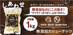 【送料無料】素焼きカシューナッツ1kg(無添加無塩ロースト素焼き)ソフトな食感と自然の甘味が決め手の人気カシューナッツ。栄養まるごと無添加焙煎シリーズ