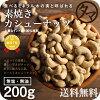 【送料無料】素焼きカシューナッツ200g