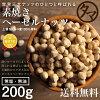 【送料無料】素焼きヘーゼルナッツ