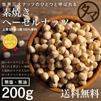 榛子餅乾 200 克 (無添加劑無鹽烤餅乾) 質地柔軟與大自然的決定性流行榛子甜蜜。 營養整個焙燒添加劑免費系列