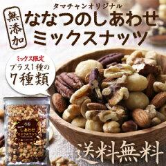 ついに新発売!ナッツの贅沢。美味しさも栄養もプレミアムナチュラルな無塩・無油のセブンナッ...