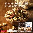 ななつのしあわせミックスナッツ選べる 無添加 or 有塩30...