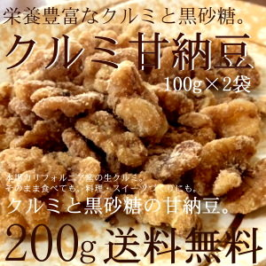 【送料無料】クルミの甘納豆 (100g-2袋)栄養豊富なクルミとミネラル豊富な黒砂糖・塩で手がけてた手作り甘納豆クルミの甘納豆100g×2袋セット 【オメガ】