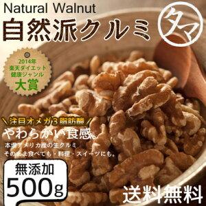 【送料無料】自然派クルミ (無添加-500g)ナッツの中でも特にビタミンなどの高い栄養価を持つ食材。無添加なのでそのまま食べても料理・スイーツづくりにも幅広くお使いいただけます【くるみ 胡桃 リノール酸 オメガ3脂肪酸】