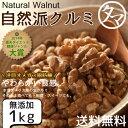 【送料無料】自然派クルミ (無添加-1kg)ナッツの中でも特にビタミンなどの高い栄養価を持つ食…