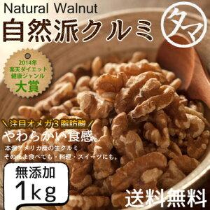 9月30日はクルミの日!【送料無料】自然派クルミ (無添加-1kg)ナッツの中でも特にビタミンなどの高い栄養価を持つ食材。無添加なのでそのまま食べても料理・スイーツづくりにも幅広くお使いいただけます【くるみ 胡桃】【無塩・無油・無添加】