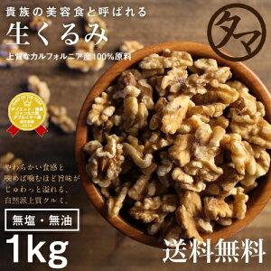 【送料無料】自然派クルミ (無添加-1kg)ナッツの中でも特にビタミンなどの高い栄養価を持つ食材。無添加なのでそのまま食べても料理・スイーツづくりにも幅広くお使いいただけます【くるみ 胡桃 リノール酸 オメガ3脂肪酸】