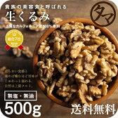 【送料無料】自然派クルミ (無添加-500g)ナッツの中でも特にビタミンE・αリノレン酸などの高い栄養価を持つ食材。無添加なのでそのまま食べても料理・スイーツづくりにも幅広くお使いいただけます|くるみ 胡桃 無塩 無油 無添加くるみ