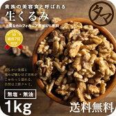 クルミ新作発表会!【送料無料】自然派クルミ (無添加-1kg)ナッツの中でも特にビタミンなどの高い栄養価を持つ食材。そのまま食べても、料理・スイーツ作りにも|胡桃 生くるみ 生クルミ 無添加くるみ 無添加クルミ 無塩 オメガ3脂肪酸