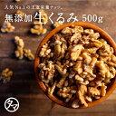 【送料無料】自然派クルミ (無添加-500g)ナッツの中でも...