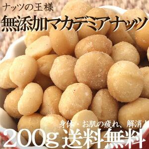 【送料無料】マカデミアナッツ 200g(無添加 無塩 ロースト 素焼き)ナッツ界の王様と言われ…