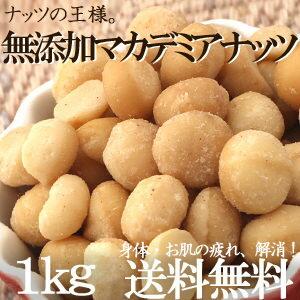 【送料無料】マカデミアナッツ 1kg(マカダミアナッツ)(無添加 無塩 ロースト 素焼き)ナッ…