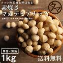 【送料無料】マカデミアナッツ 1kg(マカダミアナッツ)(無添加 無塩 ロースト 素焼き)ナッツ界の王様と言われる、最高級ナッツの名を持つ硬い殻に旨みが凝縮された抜群の旨さを持つマカダミアナッツです。|マカデミア 健康食品 マカダミア 美容 食物繊維