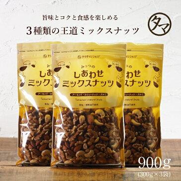 みっつのしあわせミックスナッツ900g(300g×3袋)アーモンド カシューナッツ クルミ3種類 ミックスナッツ 無塩 無油 ミックス ナッツ オメガ3脂肪酸 無添加