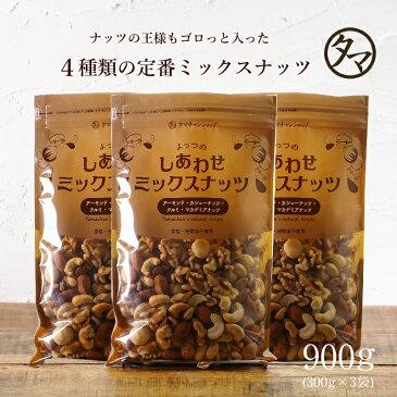 よっつのしあわせミックスナッツ900g(300g×3袋)アーモンド カシューナッツ クルミ マカデミアナッツ4種類 ミックスナッツ 無塩 無油 ミックス ナッツ オメガ3脂肪酸 無添加