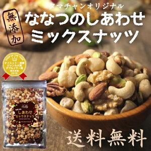 NEW!【送料無料】7種類の贅沢!しあわせミックスナッツ(無添加300g)クルミ・アーモンド・…