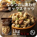 【送料無料】7種類の贅沢!しあわせミックスナッツ(無添加1k...