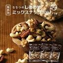 【送料無料】しあわせミックスナッツ300g×3袋セットクルミ...