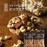 ななつのしあわせミックスナッツ 1kg(500g×2袋)送料無料クルミ アーモンド ピーカンナッツ カシューナッツ マカデミアナッツ ヘーゼルナッツ ピスタチオ|無添加 無塩 素焼き 素焼き オメガ3脂肪酸