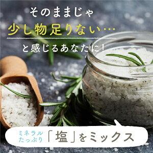 鹿児島・坊津の華塩で美味しくなりました