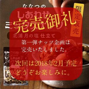【送料無料】ななつのしあわせミックスナッツ月の塩仕立て(300g)