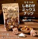【送料無料】沖縄プレミアム塩 ぬちまーす仕立てしあわせミックスナッツ(300g)海の栄養をまるごと、...