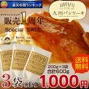 【送料無料】九州パンケーキ地場もん国民大賞☆最高金賞☆九州の大地で育った小麦・雑穀を100%使…